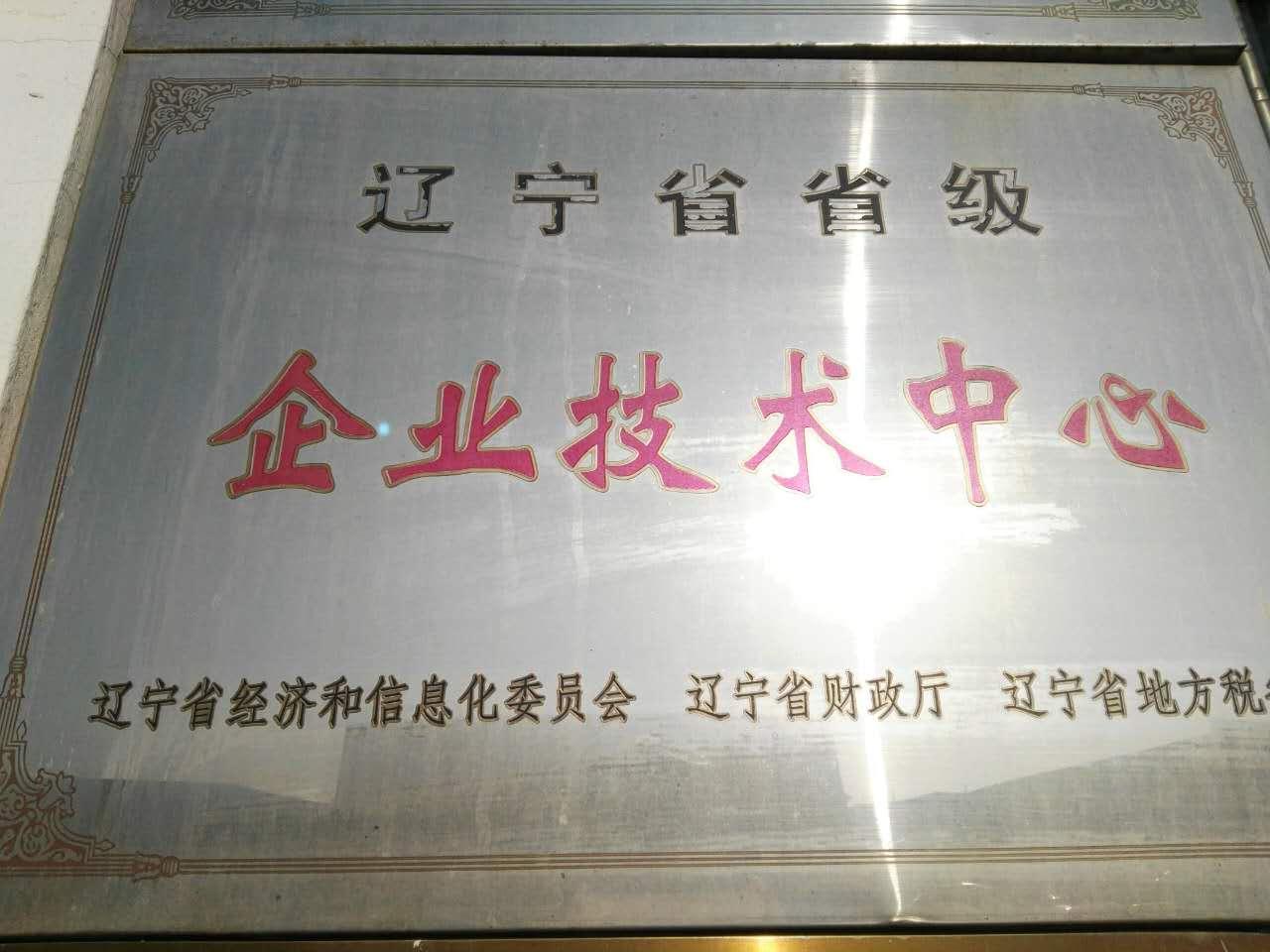 辽宁省省级企业技术中心
