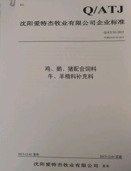 申报辽宁名牌产品标准公示
